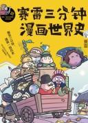 《赛雷三分钟漫画世界史》电子书下载 epub+mobi+azw3 kindle+多看版