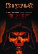 《血之遗产》 (暗黑破环神官方小说) 理查德·A.纳克 epub+mobi+azw3 kindle电子书下载
