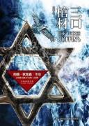 《三口棺材》小说 电子书下载 约翰·狄克森·卡尔 Txt+Mobi+Epub+Pdf kindle+多看版