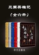 《三国英雄记》 (全六册) 南门太守