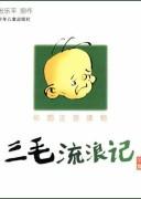 《三毛流浪记》图文版 电子书下载 张乐平 txt+pdf+epub+mobi kindle+多看版