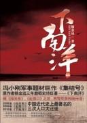 《下南洋》小说 杨金远
