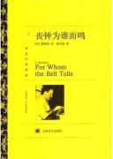 《丧钟为谁而鸣》电子书下载 (果麦经典) 海明威 epub+mobi+azw3 kindle+多看版