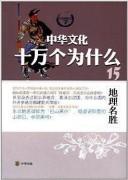 《中华文化十万个为什么:地理名胜》李强