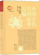 《中国古代民间故事长编》(全6部24册) 顾希佳