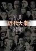 《中国近代大案传奇》赵云声