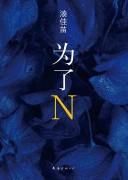 《为了N》推理小说 同名日剧原著 湊佳苗