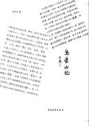 《乌蒙山记》电子书下载 雷平阳 epub+mobi+azw3 kindle+多看版