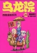 《乌龙院四格漫画系列》(套装12册) 敖幼祥 epub+mobi+azw3