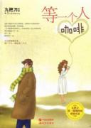 《九把刀作品集》电子书下载 epub+mobi kindle+多看精排版