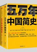 《五万年中国简史》电子书下载 (全二册) epub+mobi+azw3 kindle+多看版