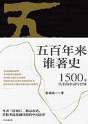 《五百年来谁著史》电子书下载 韩毓海 epub+mobi+azw3 kindle+多看版