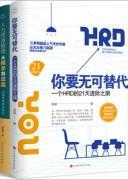 《人力资源管理高手精进》 (全2册)(领读经典) 赵颖 epub+mobi+azw3