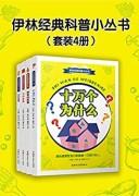《伊林经典科普小丛书》 (套装4册)