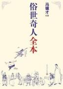 《俗世奇人全本》电子书下载 冯骥才+epub+mobi+azw3 kindle+多看版