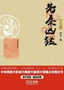 《先秦凶猛》(套装全五册) 潇水