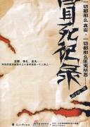《冒死记录中国神秘事件》海中帆 txt+pdf+epub+mobi