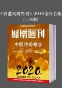 《凤凰周刊》(2019年全年合集1-36期)