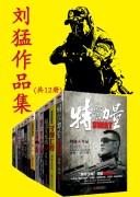 《刘猛作品集》小说 电子书下载 军旅题材套装共12本 epub+mobi+azw3 kindle+多看版