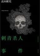 《刺青杀人事件》推理小说 电子书下载 高木彬光 epub+mobi+azw3 kindle+多看版
