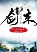 《剑来》(套装共9册) 烽火戏诸侯