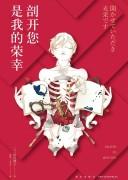 《剖开您是我的荣幸》电子书下载 皆川博子 epub+mobi+azw3 kindle+多看版