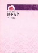 《匣中失乐》电子书下载 竹本健治 epub+mobi+azw3 kindle+多看版