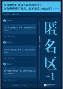 《匿名区+1》电子书下载 epub+mobi+azw3 kindle+多看版