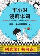 《半小时漫画宋词》电子书下载 陈磊 epub+mobi+azw3 kindle+多看版