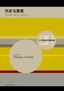 《历史与真理》电子书下载 (二十世纪西方哲学经典) 保罗·利科 epub+mobi+azw3 kindle+多看版