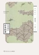《后来的事》小说  夏目漱石