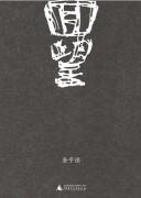 《回望》电子书下载 金宇澄 epub+mobi+azw3 kindle+多看版