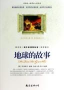 《地球的故事》科普读物 (果麦经典) 威廉·房龙
