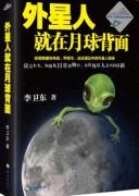 《外星人就在月球背面》(套装全2册) 李卫东