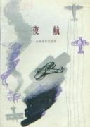《夜航》电子书下载 圣埃克苏佩里 epub+mobi+azw3 kindle+多看版