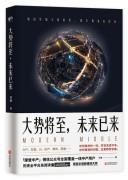 《大势将至,未来已来》电子书下载 王鹏 epub+mobi+azw3 kindle+多看版