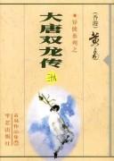 《大唐双龙传》小说全集 黄易