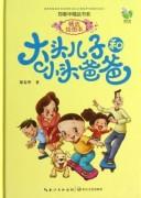 《大头儿子和小头爸爸》漫画 郑春华