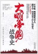 《大明帝国战争史》电子书下载 李湖光 epub+mobi+azw3 kindle+多看版