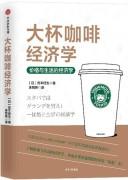 《大杯咖啡经济学》吉本佳生