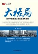 《大格局-变动中的中国区域发展战略布局》电子书下载 黎雨 pdf+epub+mobi+azw3 kindle+多看版