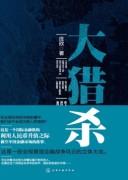 《大猎杀》电子书下载 (两册全) 庄欣 epub+mobi+azw3 kindle+多看版