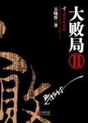 《大败局》电子书下载 (全2册) 吴晓波 pdf+epub+mobi+azw3 kindle+多看版