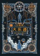 《太阳系大乐透》电子书下载 菲利普·迪克 epub+mobi+azw3 kindle+多看版