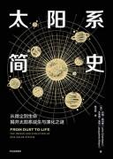 《太阳系简史》电子书下载 约翰·钱伯斯 杰奎琳·米顿 epub+mobi+azw3 kindle+多看版
