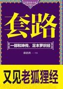 《套路》电子书下载 张浩洪  (一部和珅传,足本罗织经) epub+mobi+azw3 kindle+多看版
