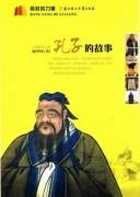 《孔子的故事》(全彩美绘本) 李长之 epub+mobi+azw3