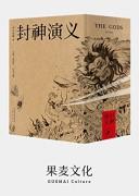 《封神演义》小说  (果麦经典) 许仲琳
