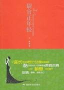 《尉官正年轻》小说 电子书下载 刘静 epub+mobi+azw3 kindle+多看版