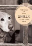 《巴别塔之犬》电子书下载 卡罗琳·帕克丝特 epub+mobi+azw3 kindle+多看版